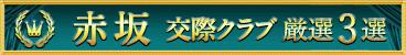赤坂 3選