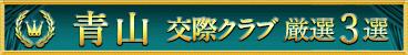 青山 3選