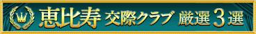 恵比寿 3選