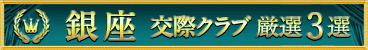 銀座 3選