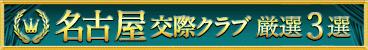名古屋 3選