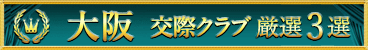 大阪 3選