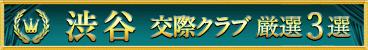 渋谷 3選