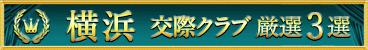横浜 3選