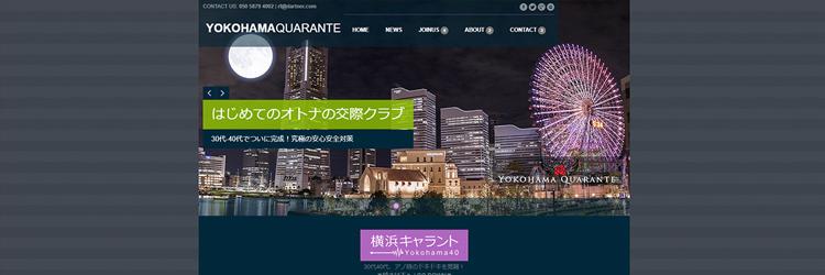 横浜キャラント