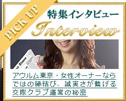 アウルム東京・女性オーナーならではの縁結び、誠実さが繋げる交際クラブ運営の秘密