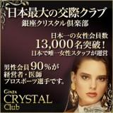 ginza-c-syosai300x300_2311