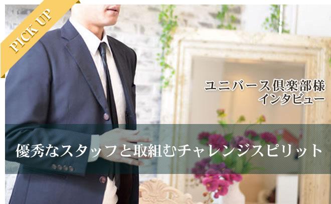 ユニバース倶楽部様インタビュー画像