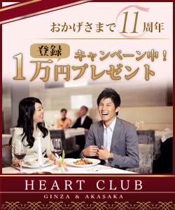 会員制高級交際クラブ ハートクラブ銀座・赤坂