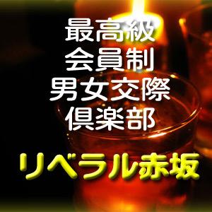 リベラル赤坂