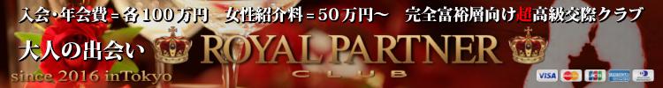 ROYAL PARTNER CLUB 東京(ロイヤルパートナークラブ東京)